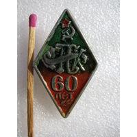 Знак. 60 лет ГТСК (Государственные Трудовые Сберегательные Кассы)