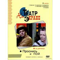 Проснись и пой!(Московский театр сатиры) (Марк Захаров,Александр Ширвиндт)  DVD5