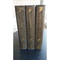 Алесь Адамович. 3 тома из собрания сочинений в 4 томах