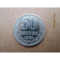 50 копеек 1982 г
