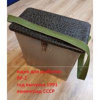 Ящик для рыбалки ленинградский СССР ЯР-2