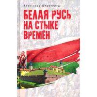 Александр Широкорад: Белая Русь на стыке времен