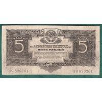 СССР  5 руб. 1934 год  / копия /