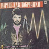 Вячеслав Добрынин - Взлётная Полоса - LP - 1985