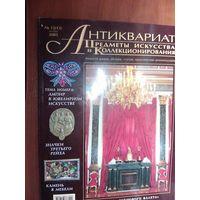 Антиквариат.Журнал (13)