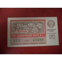 Лотерейный билет РСФСР 8 марта 1977