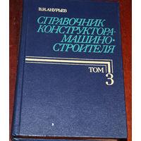 В.И.Анурьев Справочник конструктора-машиностроителя том 3