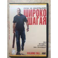 DVD ШИРОКО ШАГАЯ (ЛИЦЕНЗИЯ)