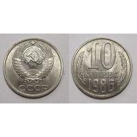 10 копеек 1986 aUNC