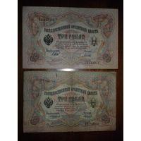 3 рубля 1905 г. Шипов-Гаврилов, Коншин-Морозов. Две банкноты одним лотом