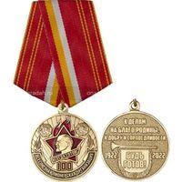 """Памятная медаль """"100 лет Пионерии"""". Хочу купить. Куплю."""