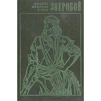 Зверобой, или Первая тропа войны.  Джеймс Фенимор Купер.