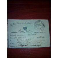 Почтовая квитанция