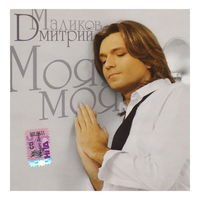 Дмитрий Маликов - Моя, моя (2009)