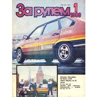 """Журнал """"За рулём"""" #1 – 1989 год"""