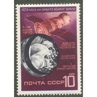 СССР 1970. Космический полет на корабле ''Союз-9''. (#3907). Полная серия. MNH