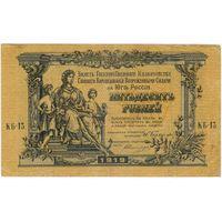 50 рублей 1919 год  Главное Командование Вооруженными силами на Юге России. XF...