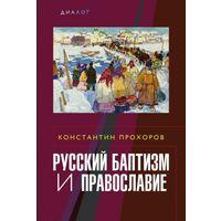 Прохоров К. Русский баптизм и православие