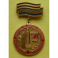 50 год вызвалення Беларусi ад нямецка-фашысцкiх захопнiкау. 1001.