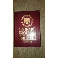 Словарь немецко-русский русско-немецкий школьника 20000 слов