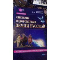 Системы оздоровления Земли Русской. Энциклопедия