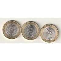 10 рублей 2015 70 лет Победе набор 3 монеты