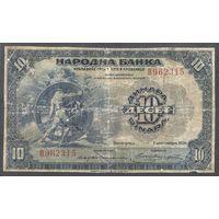 Югославия 10 динар 1920 г. редкая