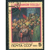 СССР 1990.. День Победы