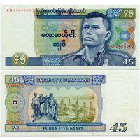 Бирма. 45 кьят (образца 1986 года, P64, UNC)