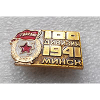 Значок. 100-я Дивизия 1941 год. Минск #0136