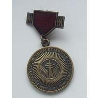 """Медаль  """"Беларуская энергетычная сiстэма 2001"""""""
