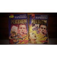 РЕКВИЕМ. Александра Малинина.  В 2-х книгах (это подарок покупателю моих любых 3-х лотов)