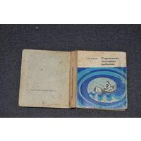 Справочник-календарь рыболова  БССР-уже  далёкого 1972 года!254 страницы-см оглавление.