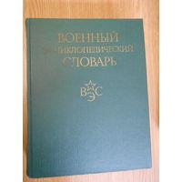 Военный энциклопедический словарь.