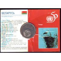 1 Рубль 1996 год ООН
