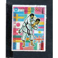 Экваториальная Гвинея.Дзюдо.Олимпийские игры.Мюнхен.1972.