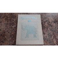 Почемучка - энциклопедия для детей - авторы - Дитрих, Юрмин, Кошурникова, изд. Педагогика 1987 г
