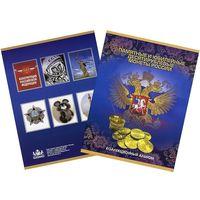 Альбом-планшет на 60 монет, 10 рублей. Standard. /984612/