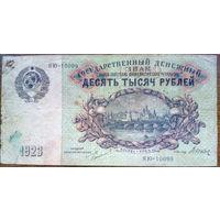 СССР, 10000 рублей 1923 год, Р181