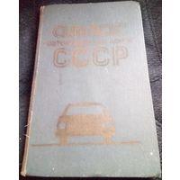 Атлас автомобильных дорог СССР,1978г.