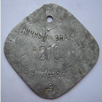 Личный знак Красной/Советской Армии/ РАСПРОДАЖА коллекции./ в/ч 74984-Д / 210.