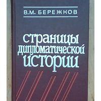 Страницы дипломатической истории-В.М.Бережков