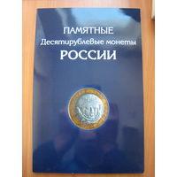 Альбом. Памятные десятирублёвые монеты России