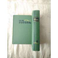 Гоголь Н.В. Сочинения в 2 т. 1965г.