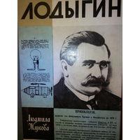 "ЖЗЛ. ""Лодыгин"" Л. Жукова"