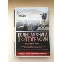 Большая книга о фотографии.Полный курс приемов и секретов для получения великолепных снимков.Том Энг