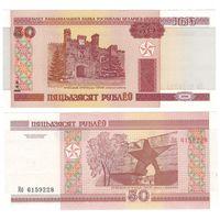 W: Беларусь 50 рублей 2000 / Нб 6159228