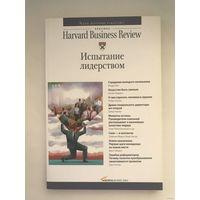 Испытание лидерством Harvard business review