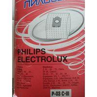 Мешки пылесборники для пылесоса Philips, Electrolux