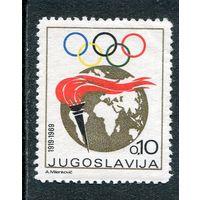Югославия. Олимпийская неделя, дополнительный сбор